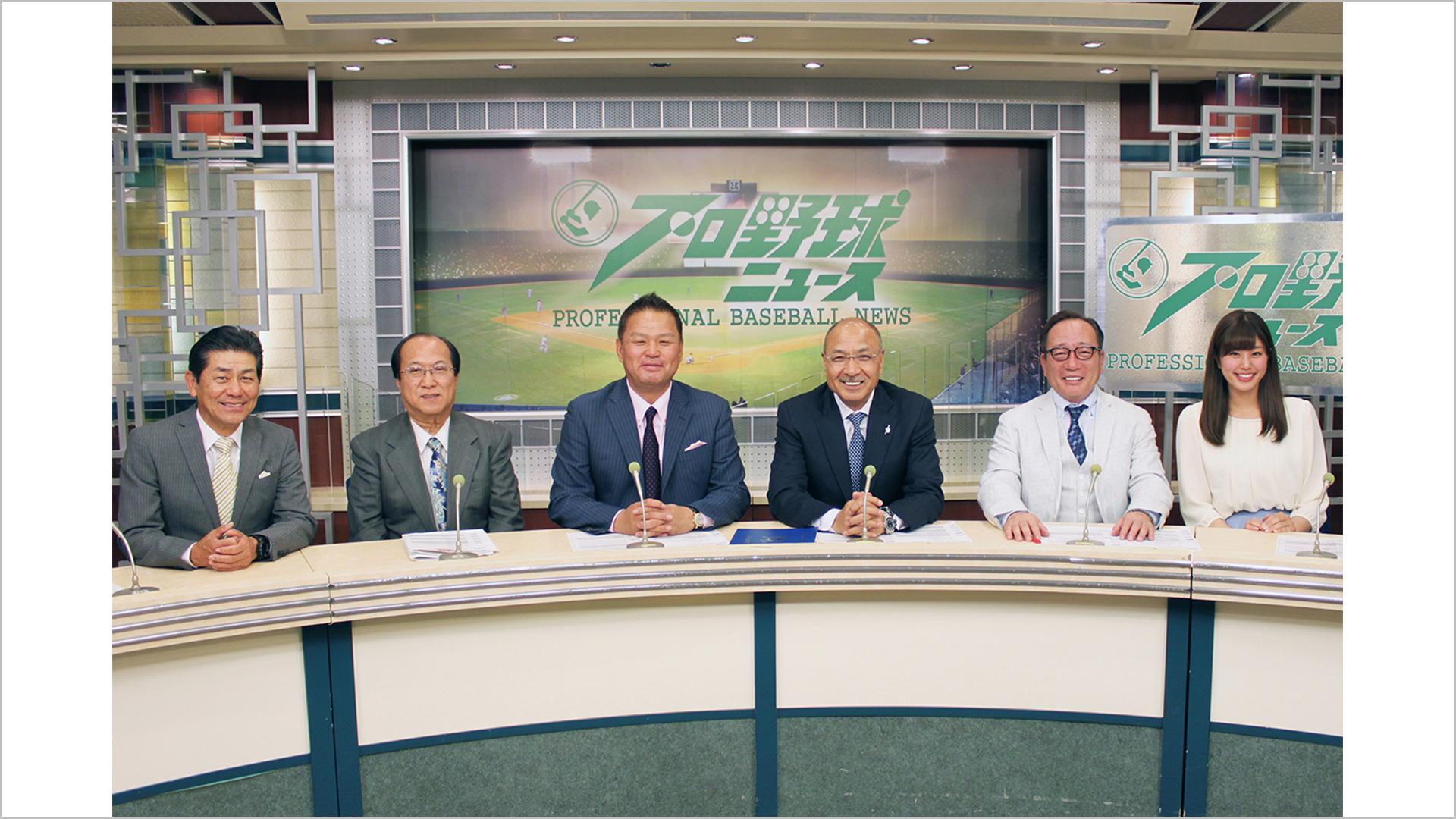 ニュース プロ 野球